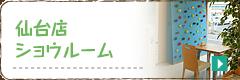 仙台八木山ショウルーム